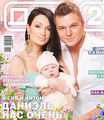 Обложка журнала Дом 2 с четой Гусевых