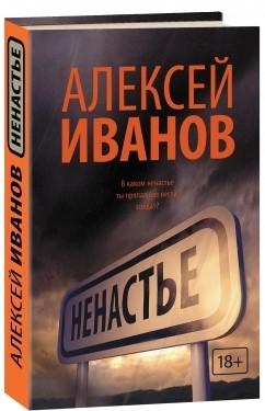 книга Ненастье